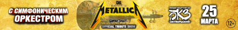 Metallica S&M Tribute Show
