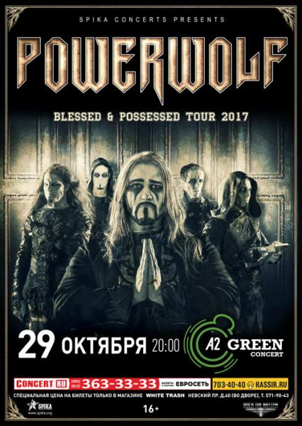 Концерт Powerwolf