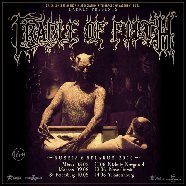 Концерт Cradle Of Filth