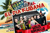 Gogol Bordello выступит на летнем фестивале KUBANA-2012!