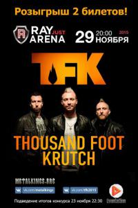 Конкурс: выиграй бесплатный билет на концерт TFK (Thousand Foot Krutch) в Москве